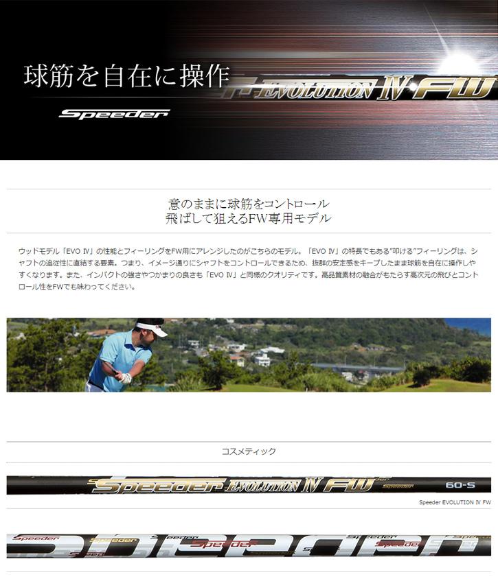フジクラ Speeder Evolution 4 FW (スピーダーエボリューション 4 FW)