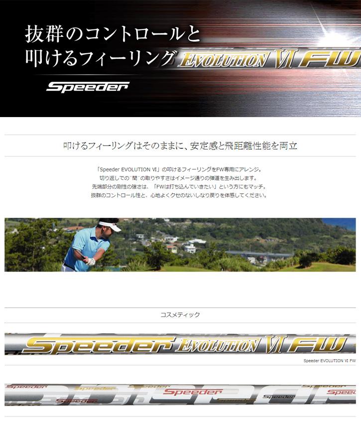 フジクラ Speeder Evolution 6 FW (スピーダーエボリューション 6 FW)