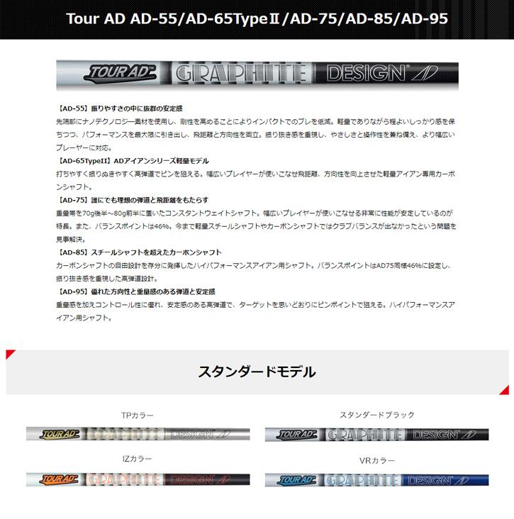 グラファイトデザイン TourAD AD-55/AD-65�/AD-75/AD-85/AD-95
