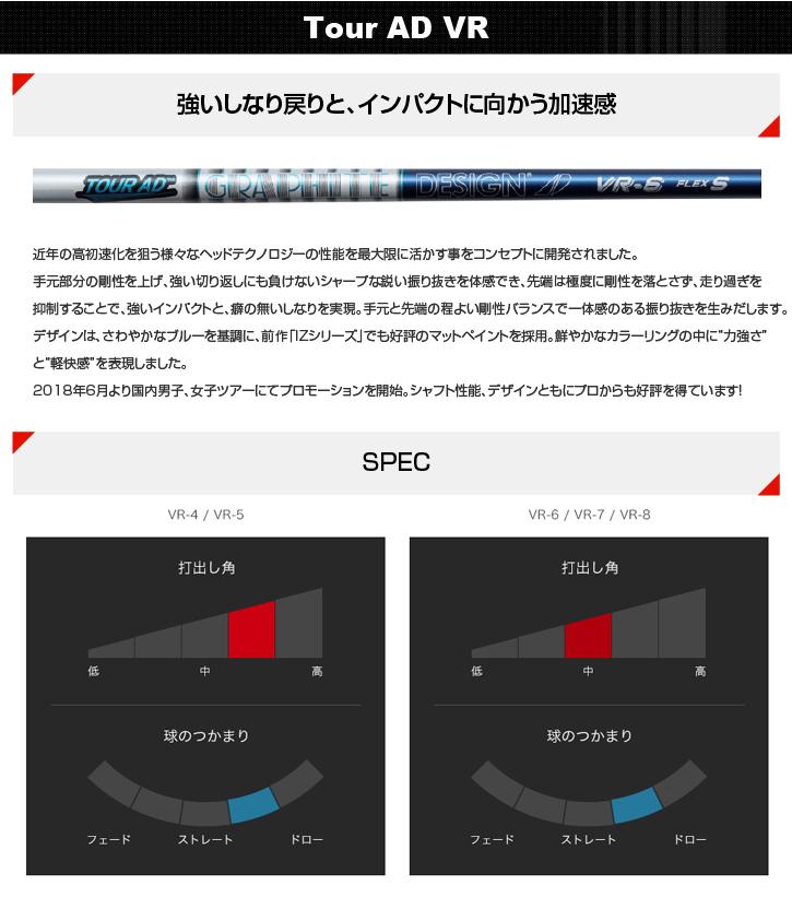 グラファイトデザイン Tour AD VR (ツアーAD VR)