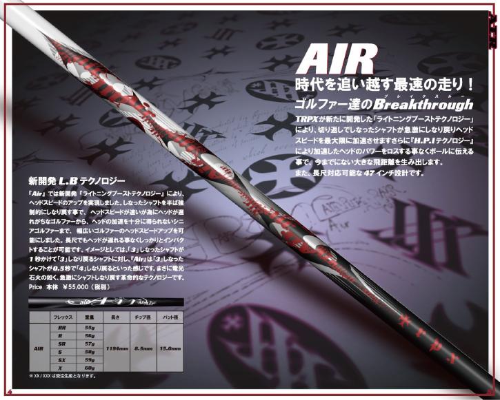 TRPX AIR (トリプルエックス エアー)
