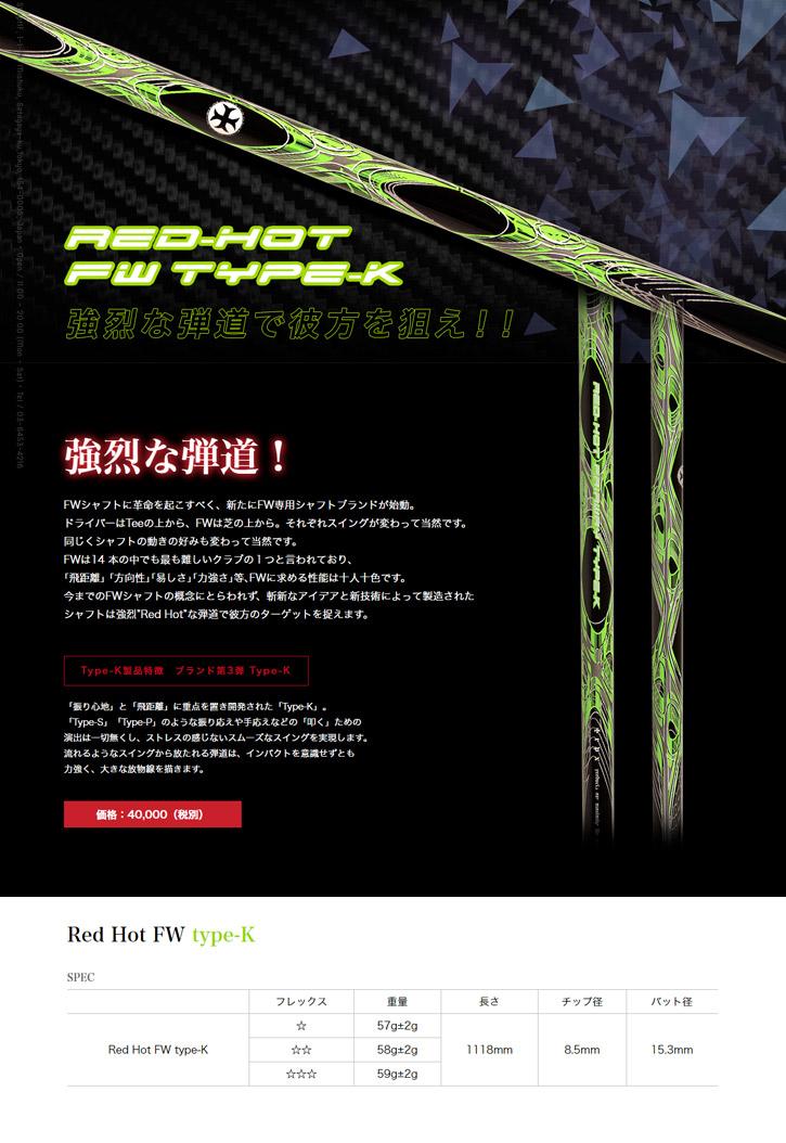 TRPX (トリプルエックス) RED-HOT Type-S