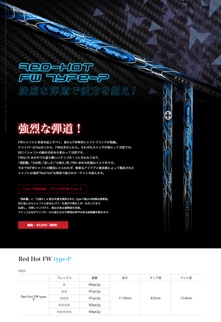 TRPX (トリプルエックス) RED-HOT Type-P