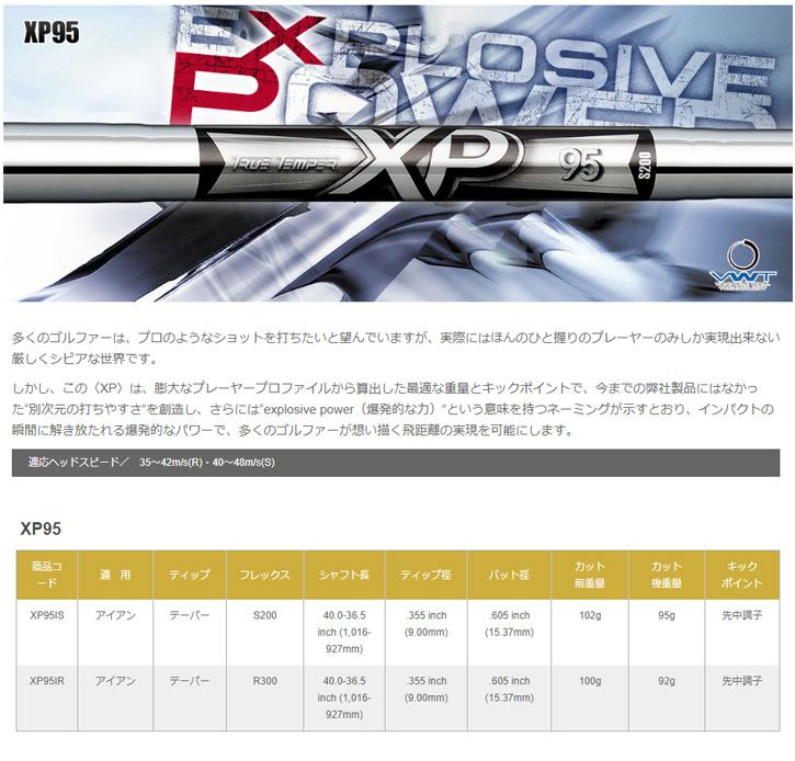 トゥルーテンパー XP95
