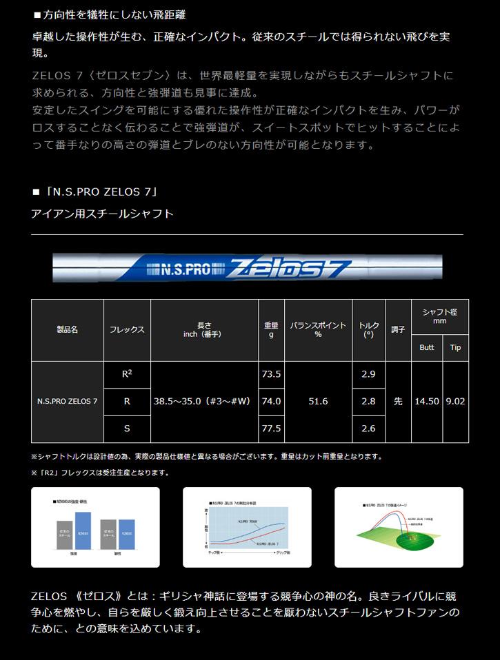 日本シャフト N.S.PRO ZELOS 7 (ゼロス7)