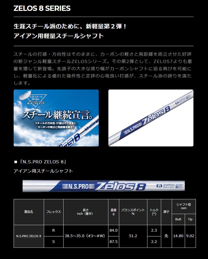 日本シャフト N.S.PRO ZELOS 8 (ゼロス8)