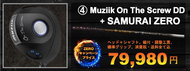 SAMURAI ZEROキャンペーン