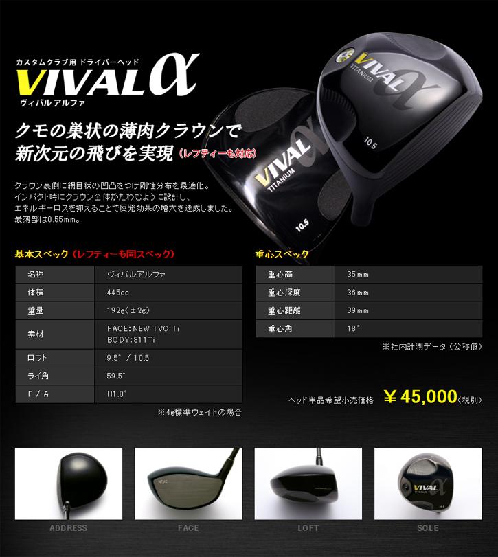 日幸物産 vival α (ヴィバル アルファ)