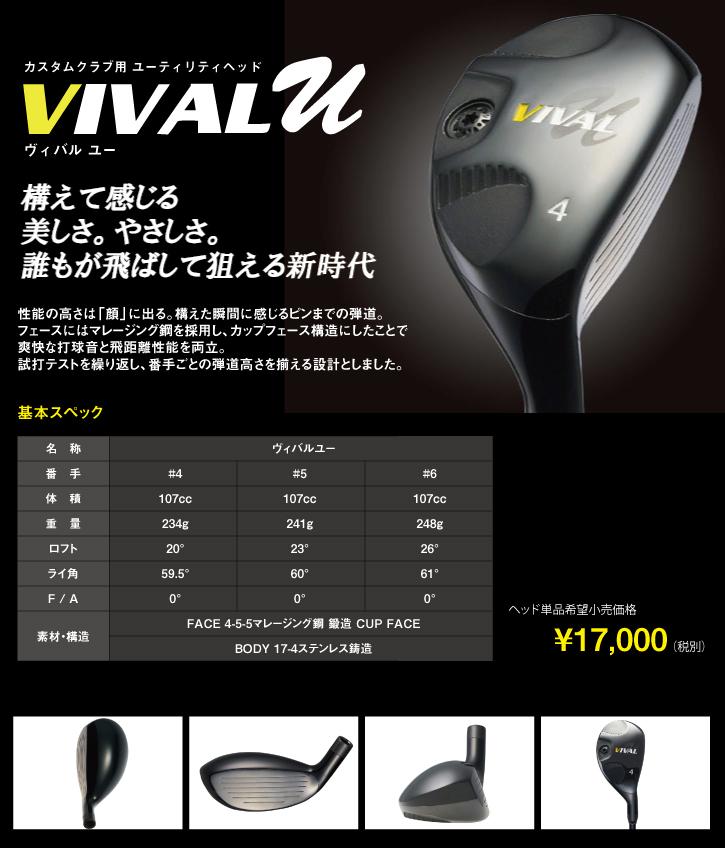 日幸物産 vival U (ヴィバル ユー) ユーティリティ