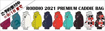 RODDIO 2021 PREMIUM CADDIE BAG