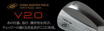 Zodia (ゾディア)Chiba Master Piece(マスターピース) V2.0